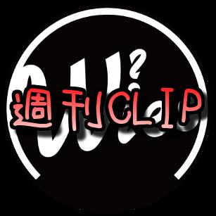 インターネットラジオ「週刊CLIP」配信開始!!