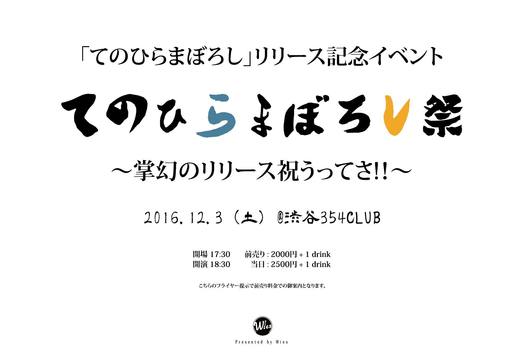 「てのひらまぼろし」リリース記念イベント開催決定!!