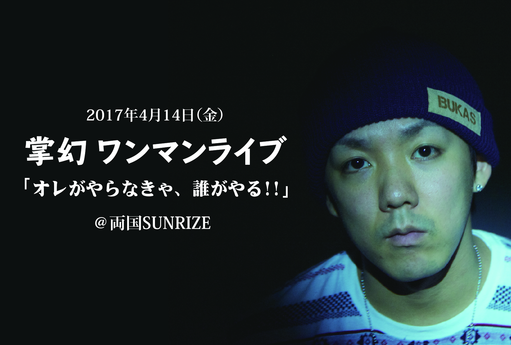 2017年4月14日 ワンマンライブ開催決定!!