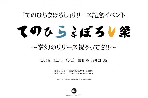 掌幻「てのひらまぼろし」リリース記念イベント開催決定!!