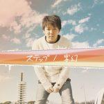 掌幻 / ステップ – Single