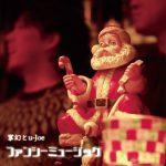 掌幻とu-Joe / ファンシーミュージック